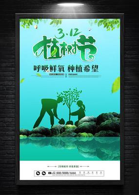 312清新创意植树节宣传海报