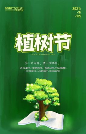 3月12植树节海报