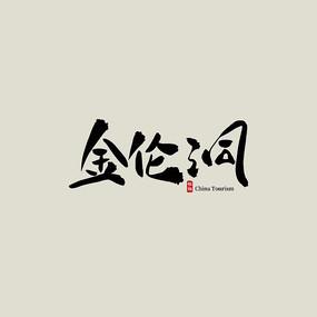 广西旅游景点书法字