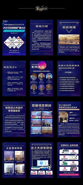 蓝色科技感企业产品峰会活动H5邀请函 PSD