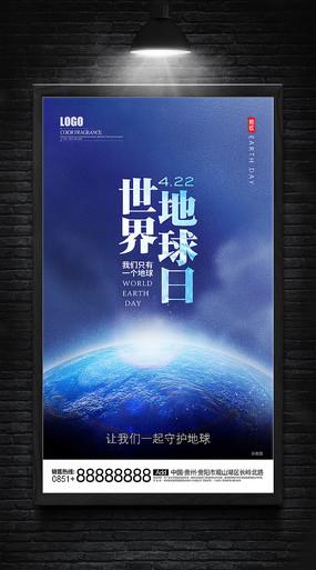 世界地球日海报设计