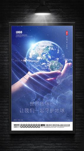世界地球日宣传海报