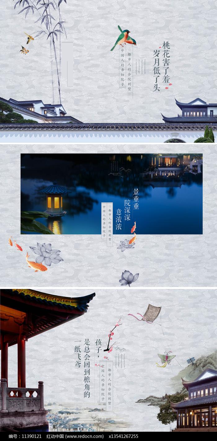 新中式工笔画别墅地产海报图片