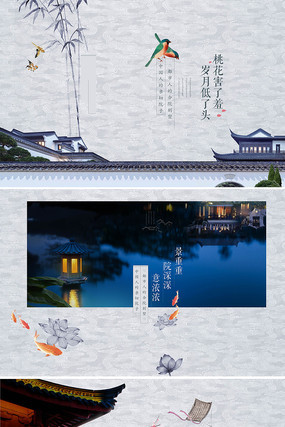 新中式工笔画别墅地产海报