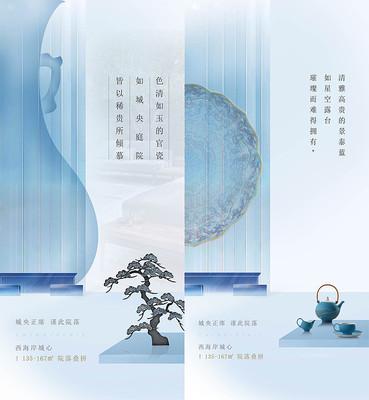 新中式青花瓷工笔画地产海报设计