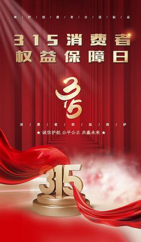 315创意海报设计