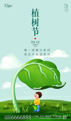 创意地产植树节海报