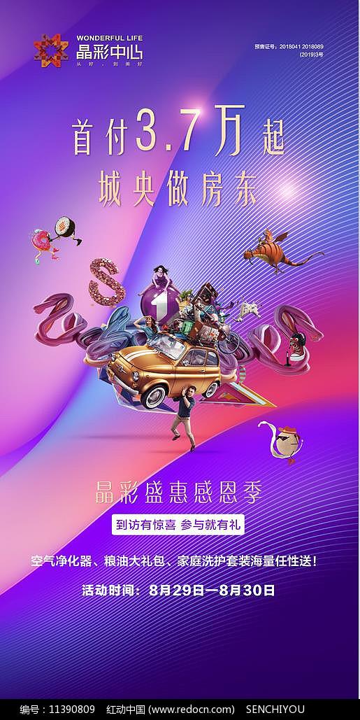 房地产七夕节日活动海报图片