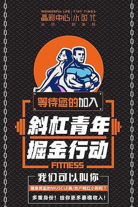 房地产营销活动健身海报广告