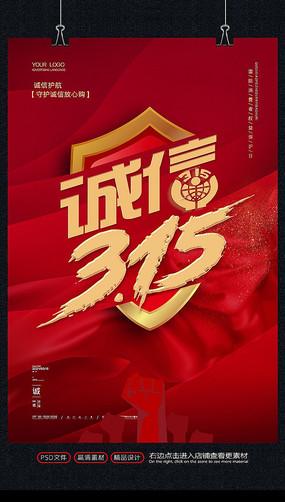 红色大气诚信315海报设计