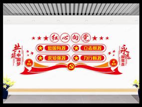 红心向党党建室文化墙