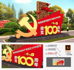 建党100周年党建雕塑墙