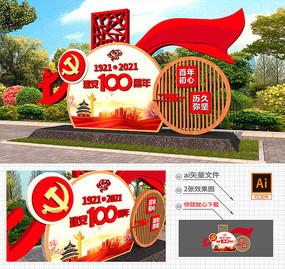 建党100周年宣传党建雕塑墙设计