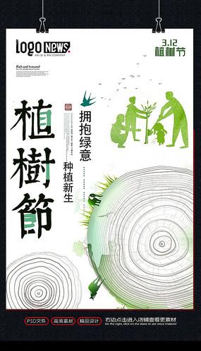 简约312植树节海报