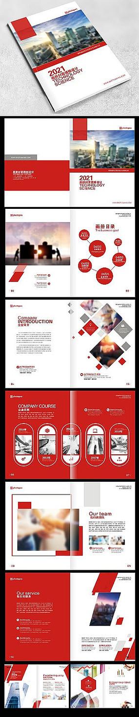 简约大气红色科技画册企业画册模板