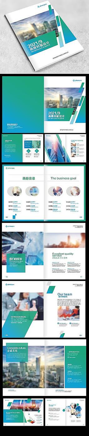 简约大气蓝色科技画册企业画册模板