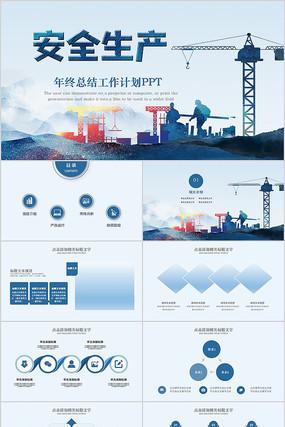 建筑工地安全施工安全生产城市建设ppt