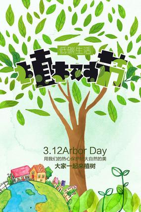 卡通手绘植树节海报设计