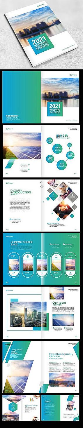 蓝色简约企业宣传画册设计