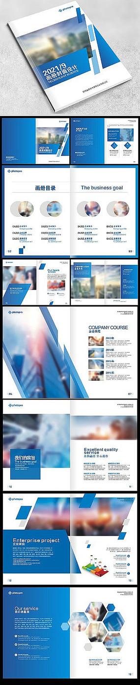 蓝色科技企业画册投资宣传册模板