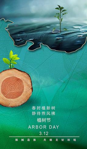 绿色312植树节海报设计