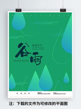 绿色简约谷雨传统节气矢量海报