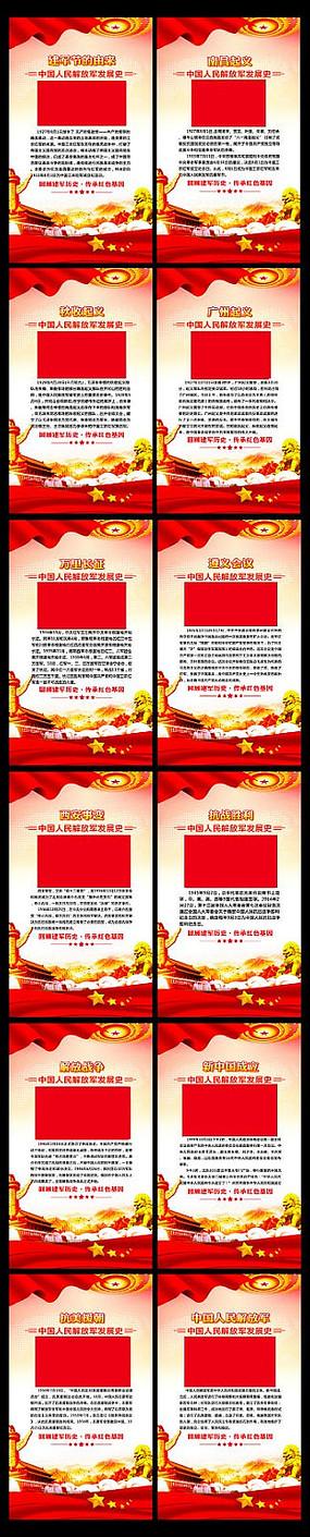 人民解放军发展历程展板设计