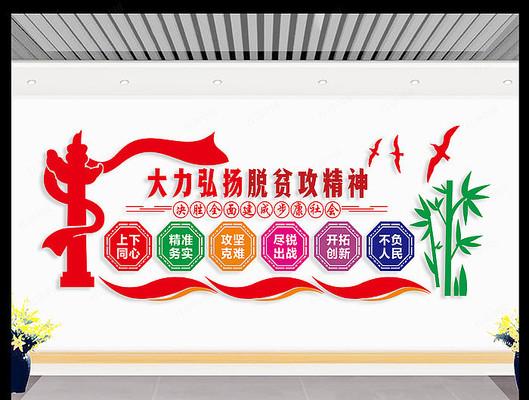 乡村振兴文化墙设计
