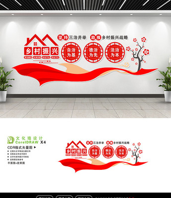 新农村美丽乡村振兴文化墙