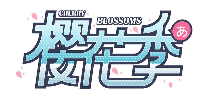 樱花季字体设计