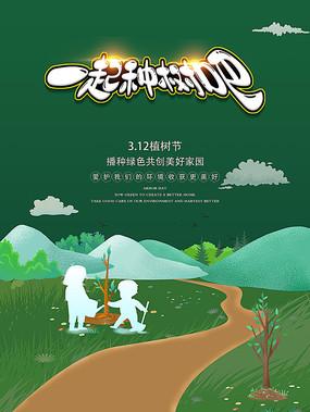 3月12日植树节宣传海报