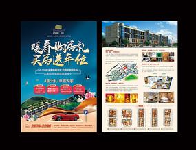 春节购房宣传单页