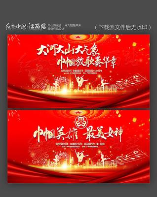 大气妇联庆祝三八妇女节文艺晚会舞台背景