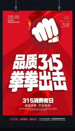红色大气315消费者品质日宣传海报