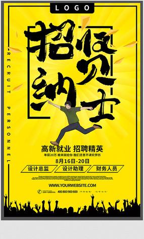 简约招贤纳士招聘海报设计