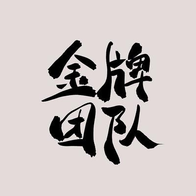 金牌团队书法字
