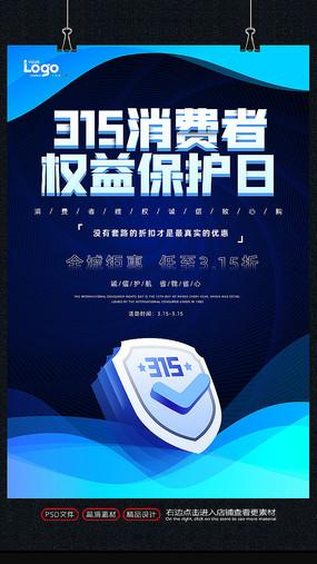 蓝色大气315消费者权益保护日海报