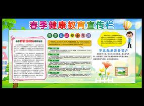 绿色清新春季健康教育专栏