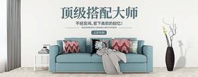 沙发电商banner