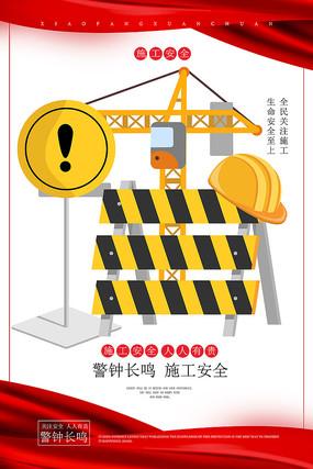 施工安全知识海报