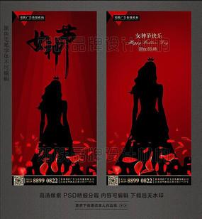 时尚简约大气三八妇女节女神节海报