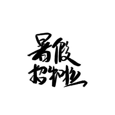 暑假招生啦书法字