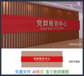 党群服务中心党建前台背景墙设计