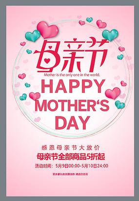 粉色简约母亲节海报设计