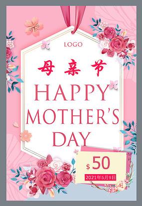 粉色时尚母亲节宣传海报