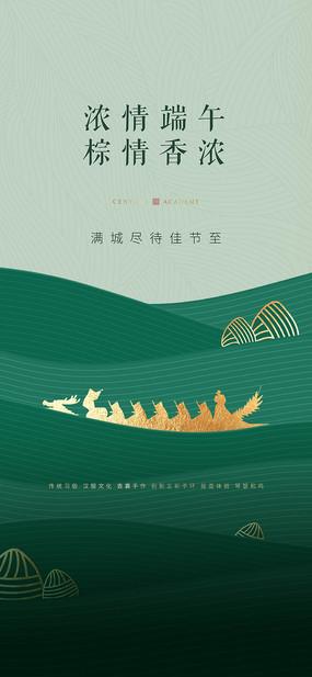 高端端午节活动节日龙舟单屏海报