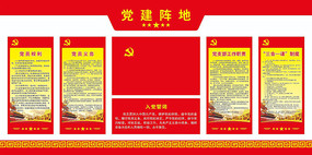 红色党建宣传文化墙设计