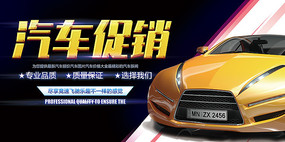 汽车促销广告海报