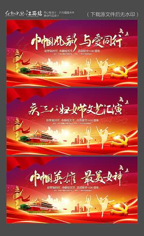 庆祝三八妇女节活动文艺汇演舞台背景