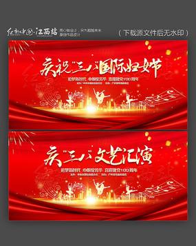 庆祝三八国际妇女节文艺汇演舞台背景